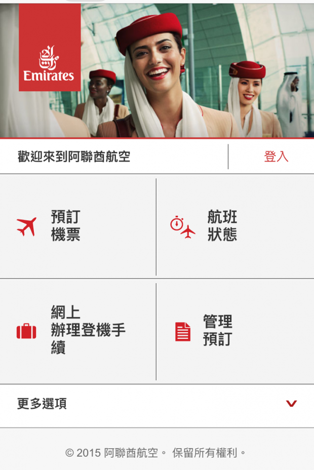Invalid process | Emirates